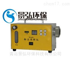 FC-1A型智能粉尘采样器防爆个体粉尘测试仪