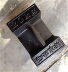 标准锁型20千克铸铁砝码