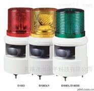 S125DL-WS-24-R声光组合报警灯 磁铁底座
