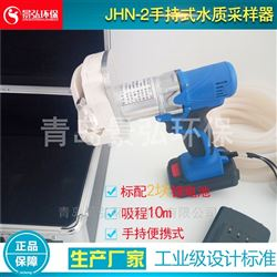 JHN-2型污水自动采样器液体采样水质