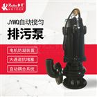 JYWQ1.5-16-037JYWQ自动搅匀泵 污水处理泵
