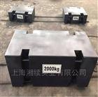 铸铁材质2000公斤2000kg铸铁砝码