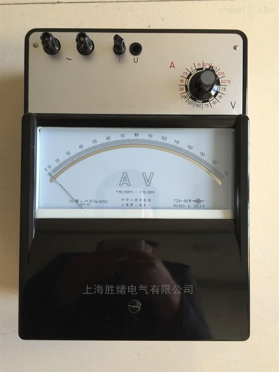 C41-AV直流安伏表