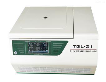 TGL-21台式高速多功能冷冻离心机