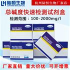 LH2019水质总碱度试剂盒HR