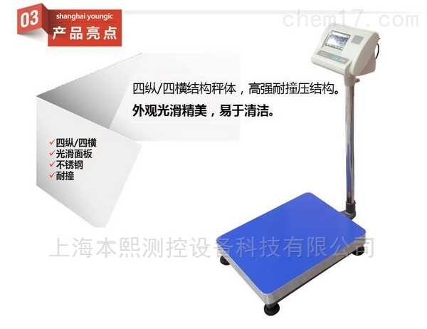150公斤电子台秤价格