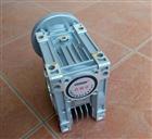 NMRW075紫光减速机