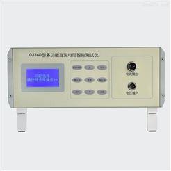 QJ36D型多功能直流电阻智能测试仪