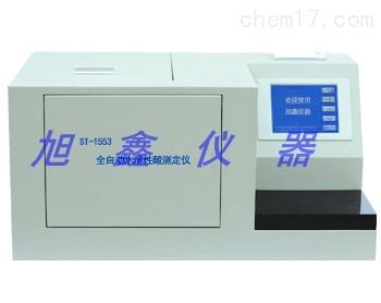 国产全自动水溶性酸测定仪