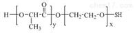 聚乳酸聚合物PLA-PEG-SH MW:10000两亲性嵌段共聚物