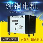 YOMO-8GT电启动8千瓦静音柴油发电机