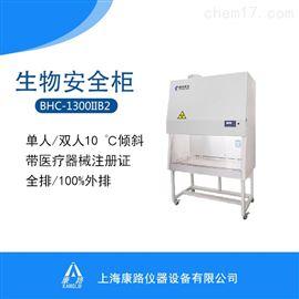 BHC-1300IIB2带证全排二级生物安全柜