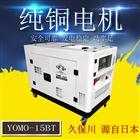 YOMO-15BT2018年元旦预售15kw柴油发电机