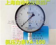 YXCA-100YXCA-100氨用电接点压力表 0-0.1Mpa