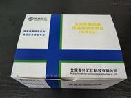 玉米赤霉烯酮快速检测试剂盒