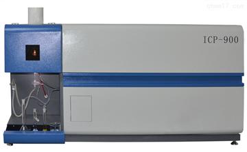 ICP-900稀土分析电感耦合光谱仪