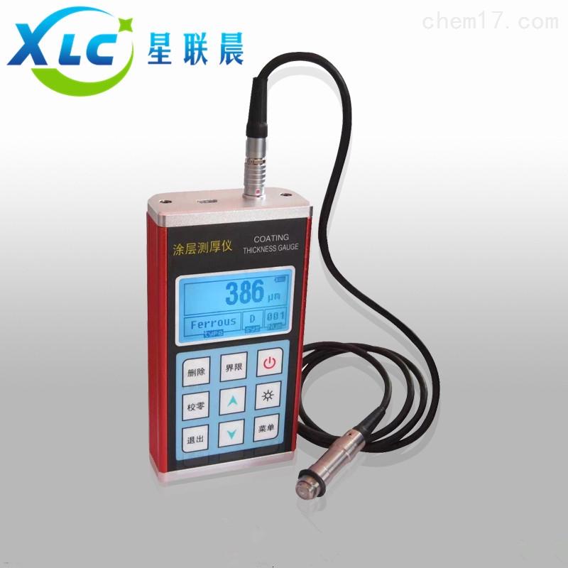 星联晨生产高精度涂层测厚仪XCT260S现货