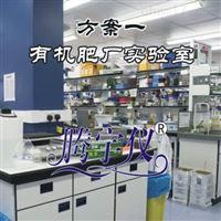 化肥厂实验室成套设备配置