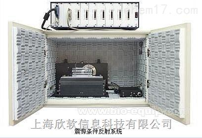 (进口)震惊条件反射实验研究系统