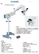 眼科专用手术显微镜