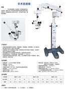 骨科精密手术显微镜