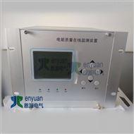 YZX800DYZX800D电能质量在线监测仪
