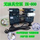 ZK-600实验室真空泵  真空干燥器IPC250-3