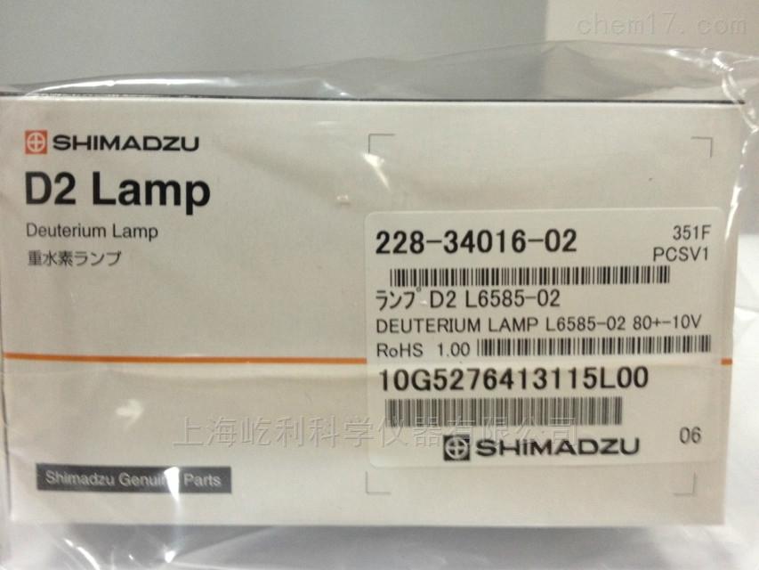 島津液相色譜儀紫外檢測器氘燈 適用於SPD-20A/SPD-10A