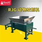 RJG500*600RJG家禽家畜尸体粉碎机绞割机 厂家直销