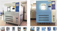 环境试验箱可编程恒温恒湿箱