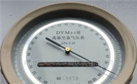 DYM3-1高原空盒气压表