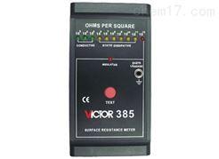VC385表面阻抗测试仪