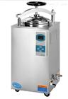 LS-75HD,LS-50HD立式高压蒸汽灭菌器价格