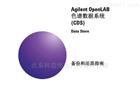 OpenLAB CDS色谱数据处理系统 工作站