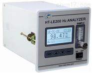 氫氣熱導分析儀