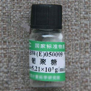 GBW(E)050009葡聚糖分子量标准物质
