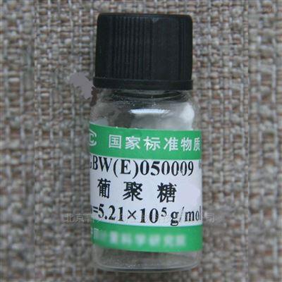 葡聚糖分子量标准物质