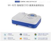 智能型COD氨氮快速测定仪