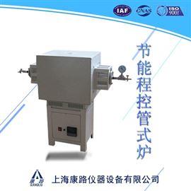 SK3-4-13-4节能程控真空管式炉