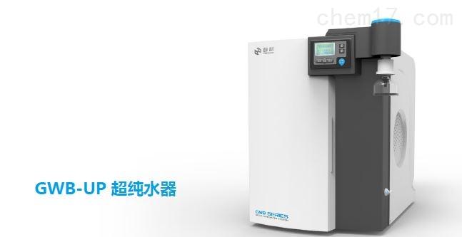 GWB-UP 超纯水器