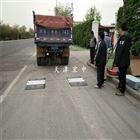 海南省80t电子轴重秤,100吨便携式地磅