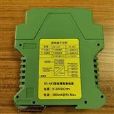 一进四出信号隔离变送器RS485信号中继器