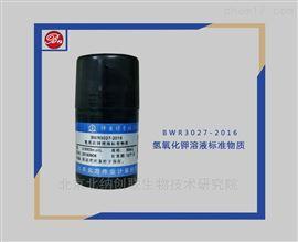 BWR3027-2016氢氧化钾溶液标准物质-自制标物产品
