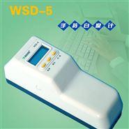 北京康光WSD-5手持式藍光白度儀