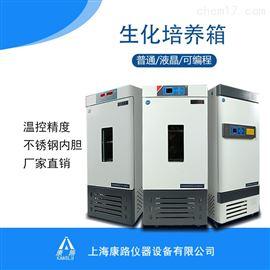 LRH-150生化培养箱|上海生化培养箱