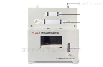 KY-200.1碘量法硫化氢含量测定器