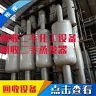 回收单效 四效 降膜式蒸发器