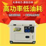TO9800ET-J大泽8千瓦静音柴油发电机多少钱