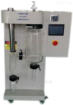 YM-6000Y上海豫明//实验室喷雾干燥机