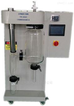 小型喷雾干燥机/小型喷雾干燥机价格/小型喷雾干燥机厂家